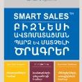 smartsystemsllc