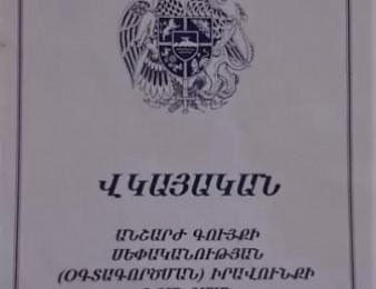 Գյուղատնտեսական նշանակության հողատարածք (առանց միջնորդի)