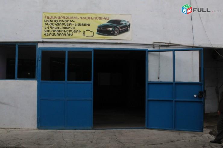 varcov   e  trvum   avtotexspasarkum    Ավտուսերվիս, ավտոտեխսպասարկում