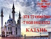 Yerevan Perm - Пермь  - Պերմ  bernapoxadrum TEL ☎ (077) 09 07 60 , (041) 09 07 60