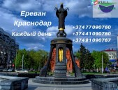 Bernapoxadrumner Erevan Krasnodar ||Բեռնափոխադրում Երևան Կրասնոդար  TEL ☎ (077) 09 07 60 , (041) 09 07 60