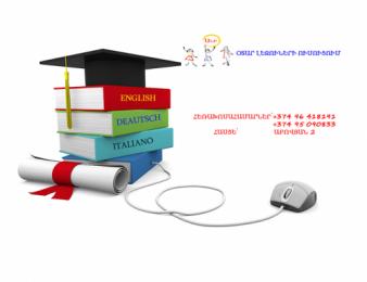 ԳԵՐՄԱՆԵՐԵՆԻ Օնլայն դասընթացներ  au pair