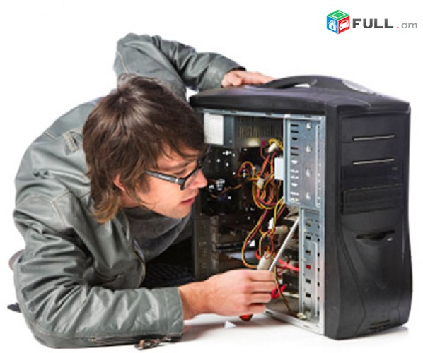 Համակարգչային Շտապ Օգնություն: