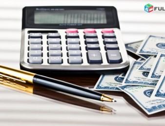 Հաշվապահական ծառայություններ