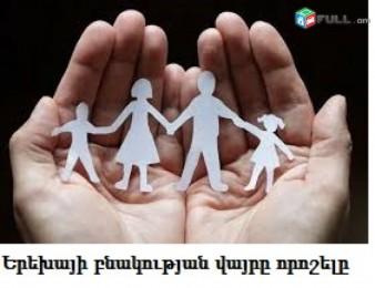 Երեխաների բնակության վայրը որոշելը