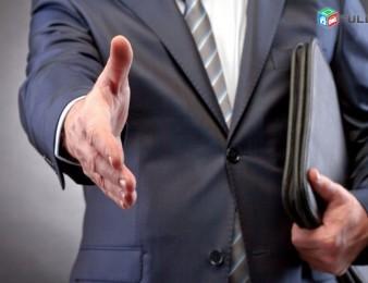 Դատական ներկայացուցչություն և փաստաբանական ծառայություններ