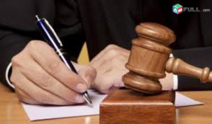 Իրավաբանական բնույթի փաստաթղթերի կազմում