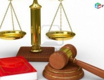 Անվճար իրավաբանական խորհրդատվություն և փաստաթղթերի ուսումնասիրում