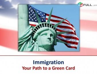 Գրին քարտ դիմումի գրանցում Green Card dimumi lratsum