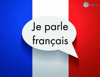 Ֆրանսերեն լեզվի դասընթացներ անհատական և զույգով, fransereni dasntacner, anhatakan ev zuygov