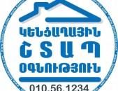 Tun Service-Կենցաղային Շտապ Օգնություն