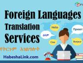 Targmanchakan carayutyunner / Թարգմանչական ծառայություններ