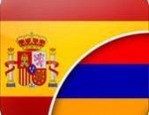 Իսպաներենից հայերեն և հայերենից իսպաներեն Թարգմանություններ / Ispanerenic hayere