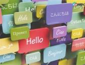 Բոլոր ոլորտներով թարգմանություններ բազմաթիվ լեզուներով