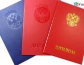 Перевод личных документов: свидетельств и дипломов