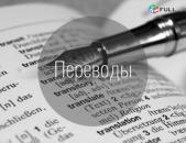 Оказываем услуги по письменному и устному переводу