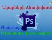 Photoshop ваших фото Fotoshop dzer nkarneri Фотошоп