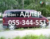 ADLER VITO, ADLER VITOYOV, ADLER TRANSPORTOV HAYASTANIC, ADLER PASSAJIRSKIE PEREVOZKI, ADLER-Erevan, Erevan-Adler, ADLERIC EREVAN