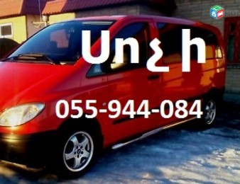 Երևան - ԱԴԼԵՌ տրանսպորտով