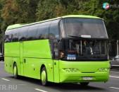 Ереван-Москва автобус