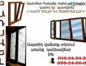 Աշխարհին նայեք նոր պատուհանից: