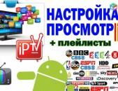 Бесплатно сматрет тв IPTV     Հեռուստատեսություն Ալիքներ     անվճար դիտել