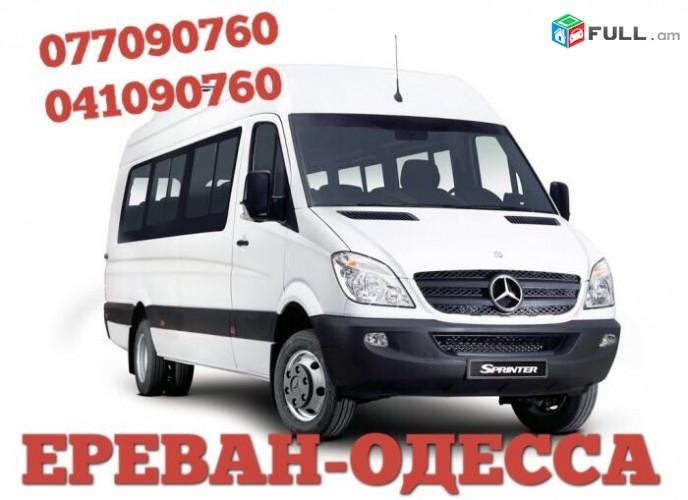 Ավտոբուսի տոմսեր Երևան   Նիկոլաև