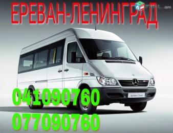 Երևան - Սանկտ Պետերբուրգ ավտոբուսի տոմս