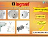 Legrand - Խրոցներ, վարդակներ, բազմաֆունկցիոնալ բլոկներ