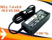DELL 19.5 V3.34A (7.4. x5.0) ՆՈՐ նոթբուքի սնուցման սարք / charger adapter