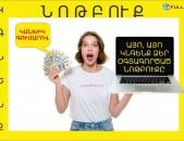 ԿԳՆԵՄ  նոթբուք  kgnem Notebook ԲԱՐՁՐ ԳՆԵՐՈՎ սարքին / անսարք sarqin ansarq