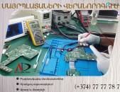 AID COMPUTERS: Մայրպլատաների վերանորոգում  Motherboard repair