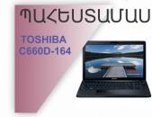 Toshiba Satellite C660D-164 Korpus (իրան) Սև Petli dzax (ձախ պետլի)