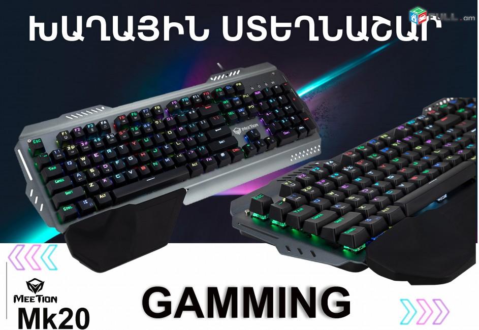 MK20 MeeTion   RGB Gaming Mechanical Keyboard for gamers ՀԱՏՈՒԿ ԽԱՂԱՍԵՐՆԵՐԻ համար
