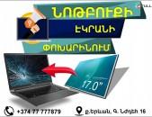 Notebooki ekranner, Tarber Chapseri, Modelneri, Poxarinumy ANVCHAR
