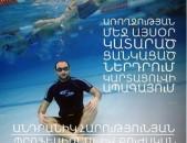 Բուժական լող, Լողի դասընթացներ Bujakan lox, Loxavazan