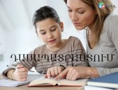 Դասապատրաստում ՁԵՐ տանը` 1-5րդ  դասարանի երեխաների համար