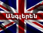 Թարգմանություններ անգլերենից հայերեն և հայերենից անգլերեն