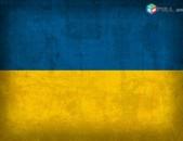 ՈՒԿՐԱԻՆԵՐԵՆԻՑ տարբեր լեզուներ / UKRAINERENIC tarber lezuner