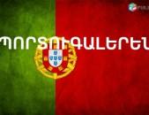 ՊՈՐՏՈՒԳԱԼԵՐԵՆԻՑ տարբեր լեզուներ / PORTUGALERENIC tarber lezuner