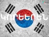 ԿՈՐԵԵՐՆԻՑ տարբեր լեզուներ / KOREERENIC tarber lezuner