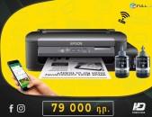HDelectronics: Printer EPSON WorkForce M105 * WiFi * + Առաքում + Երաշխիք նաև Ապառիկ
