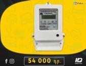 HDelectronics:  Սերտիֆիկացված բազմասակագնային էլեկտրոնային հաշվիչ  ԵՌԱՖԱԶ