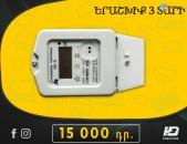 HDelectronics:  Սերտիֆիկացված բազմասակագնային էլեկտրոնային հաշվիչ ՄԻԱՖԱԶ
