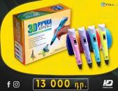 HDelectronics: 3D Pen 2 - Կառուցիր քո երևակայությունը / Օրիգինալ ՆՎԵՐ / Առաքում