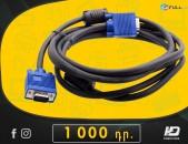 HDelectronics:  Նոր բարձրորակ * VGA Cable   1.5 մետր / լար / Кабель
