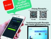 GPS Tracker : Coban TK103B : Օրիգինալ (Certificate)