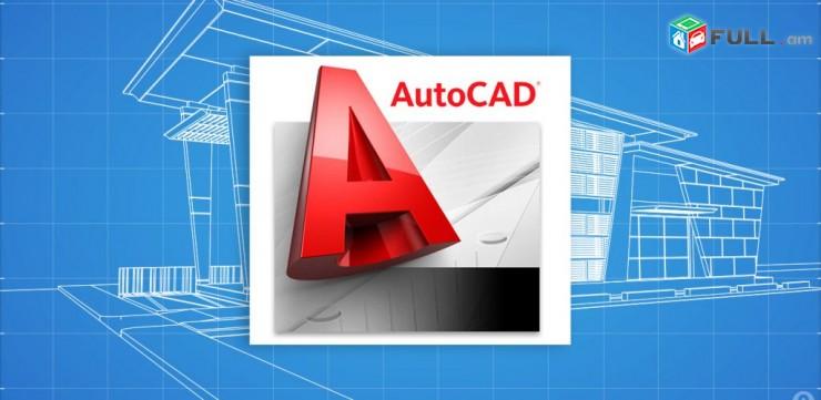 Autocad das@ntacner Archicad   das@ntacner  dasntacner usucum    Autocad դասընթացներ  Autocad  դասընթացներ ուսուցում