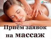 mersum: массаж для женшин