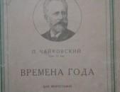 П. Чайковский    Времена года